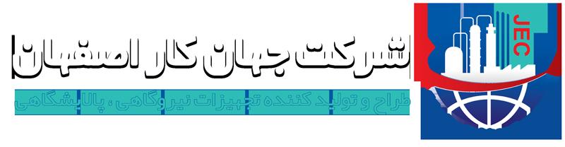 جهان کار اصفهان